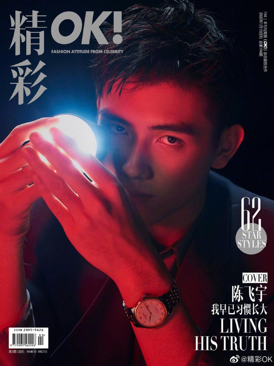 Jessica Wang OK Magazine China Cover